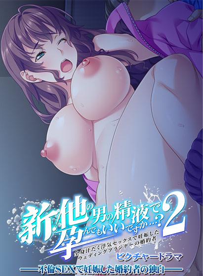 『新・他の男の精液で孕んでもいいですか…? 2 ピクチャードラマ 不倫SEXで妊娠した婚約者の独白』ダウンロード用の画像。