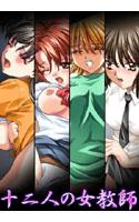 十二人の女教師 Vol1