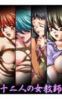 十二人の女教師 Vol2