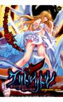 ク・リトル・リトル~魔女の使役る、蟲神の触手~+ボーナスシナリオ