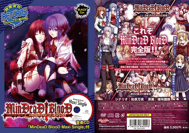 MinDeaD BlooD Complete Edition Windows8.1動作版 DL版_パッケージCG