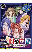 闇の声III 〜五芒三欲魔方陣〜 Windows8.1動作版 DL版