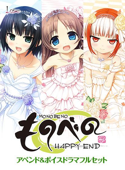 ものべの -happy end- アペンド&ボイスドラマフルセット