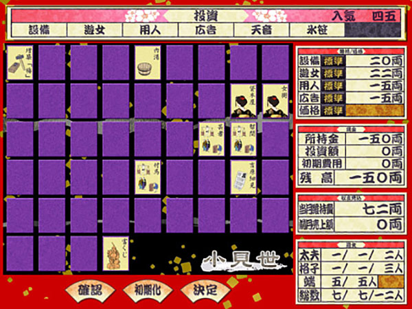 オイランルージュ -花魁艶紅-11