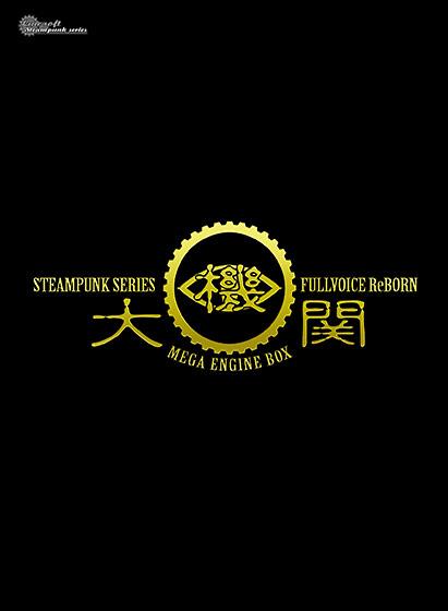『STEAMPUNK SERIES Fullvoice ReBORN 大機関BOX』ダウンロード用の画像。