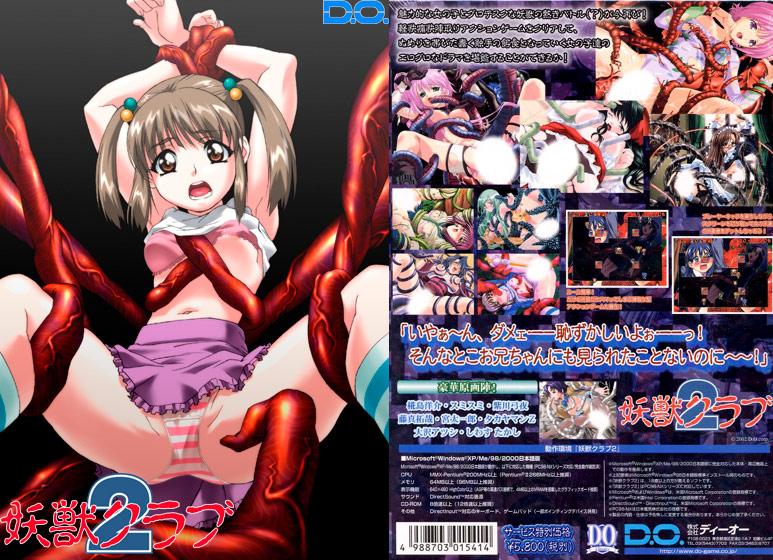 妖獣クラブ2 XP/Vista版〔ディーオー〕