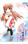 雪桜 XP/Vista版