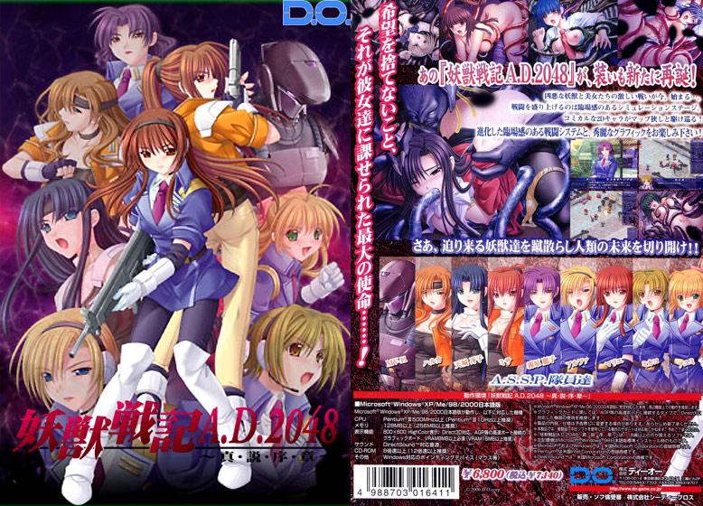 妖獣戦記A.D.2048〜真・説・序・章〜 Windows7対応版