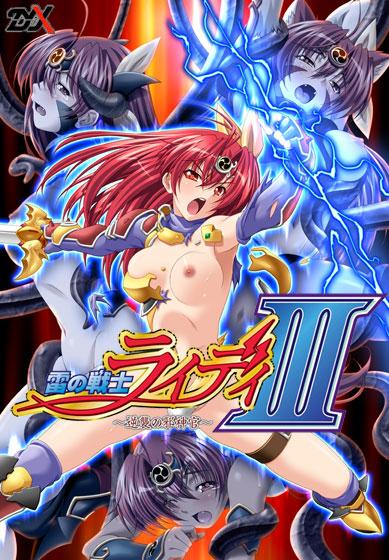 ダウンロード: 雷の戦士ライディIII~逆襲の邪神官~ 悪魔っ娘 けもの娘 ファンタジィ 女戦士 RPG