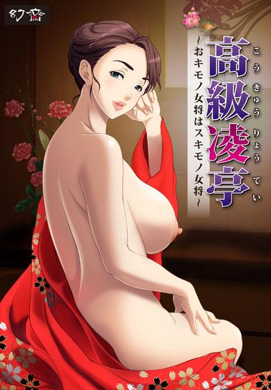 高級凌亭~おキモノ女将はスキモノ女将 (幻斎)