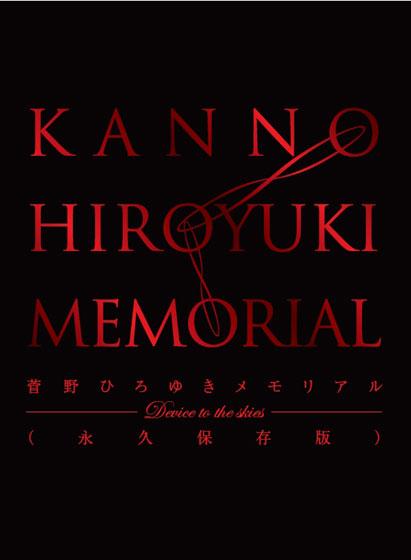 ダウンロード: 菅野ひろゆきメモリアル 恋愛 学園もの ファンタジィ