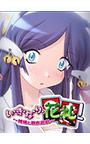 い・き・な・り・花札 ~姫様と脱衣遊戯~