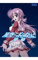 星空ぷらねっと 〜夢箱〜 Windows7対応版
