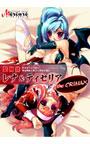 聖姉妹レナ&ティセリア the CRIMAX