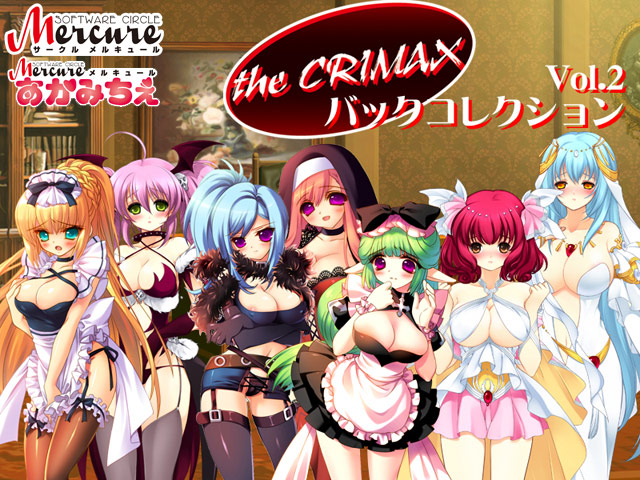 the CRIMAX vol.02 バック...