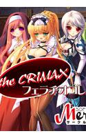 the CRIMAX vol.01 フェラチオコレクション