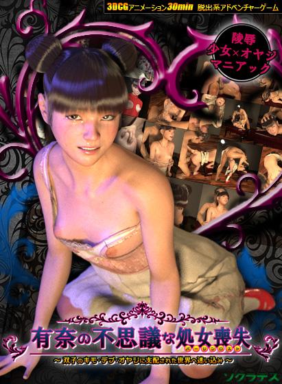 有奈の不思議な処女喪失 〜 双子のキモ・デブ・オヤジに支配された世界へ迷い込み 〜