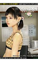 『いなかの診療所 ~食い散らかされた村娘 美久~』ダウンロード用の画像。