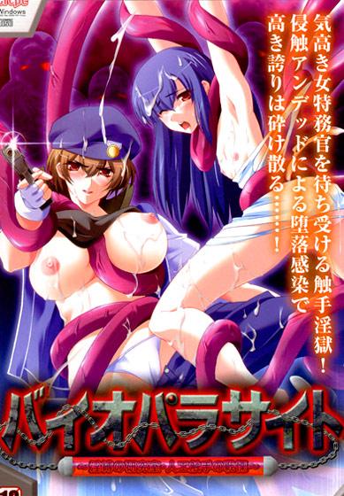 バイオパラサイト 〜淫縛の研究室・人工触手の戦慄〜