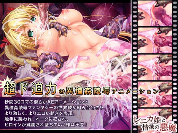 レニカ姫と情欲の悪魔6
