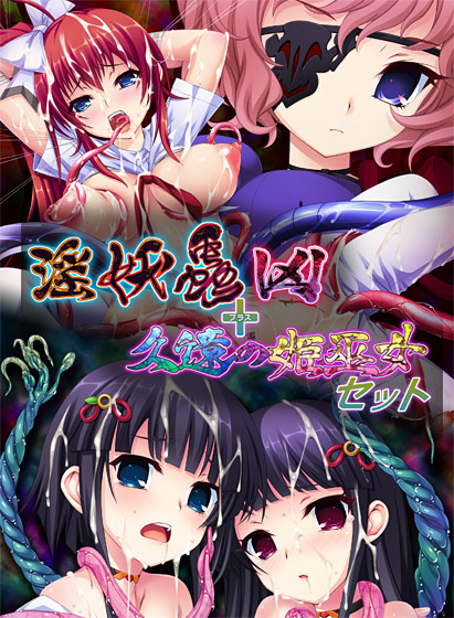 淫妖蟲 凶 + 久遠の姫巫女 セット