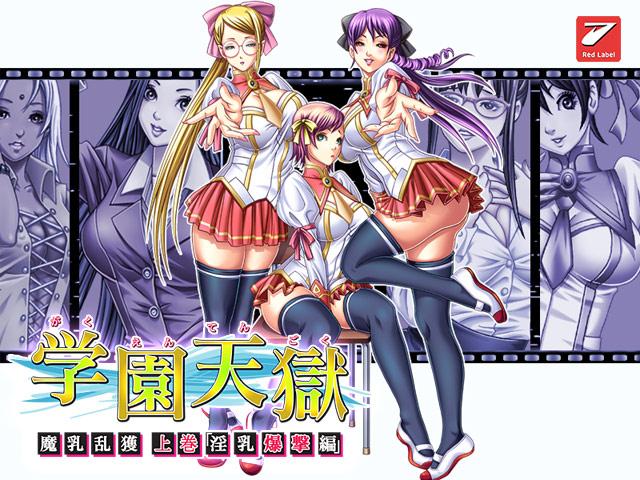 デジアニメコーポレイションの 学園天獄 〜魔乳乱獲 上巻 「淫乳爆撃編」〜