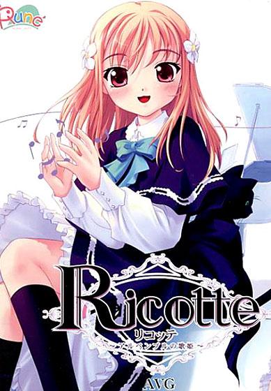 Ricotte~アルペンブルの歌姫~