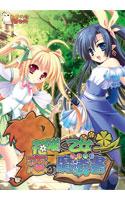 ダウンロード: 花咲く乙女と恋の魔導書 アクション 恋愛 ファンタジィ RPG