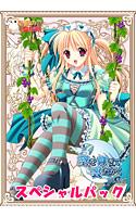 ダウンロード: 空を仰ぎて雲たかくplus スペシャルパック 恋愛 アクション ファンタジィ RPG