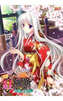 ダウンロード: 紅神楽 追加シナリオ 姉妹 触手 RPG シミュレーション 巫女
