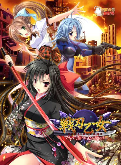 ダウンロード: 戦刃乙女 マキナに宿りし心が願うは… 幼なじみ 和服・浴衣 学園もの RPG