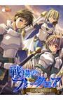 戦場のフォークロア 亡国の騎士団