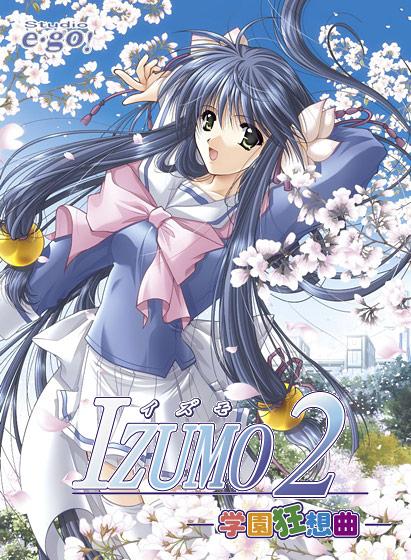 ダウンロード: IZUMO2 学園狂想曲 けもの娘 ネコミミ・獣系 幼なじみ 恋愛 学園もの