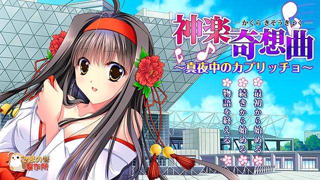 【二次エロ】神楽小箱 〜イベントセット〜のエロ画像No.6