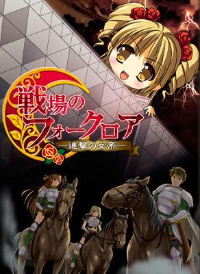 戦場のフォークロア 〜進撃の女帝〜