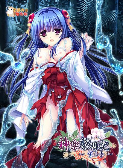 神楽黎明記 〜紫の章〜