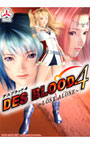 DES BLOOD 4 DL版