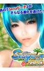 Sexyビーチ ZERO DL版