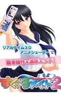 すくぅ〜るメイト2 DL版