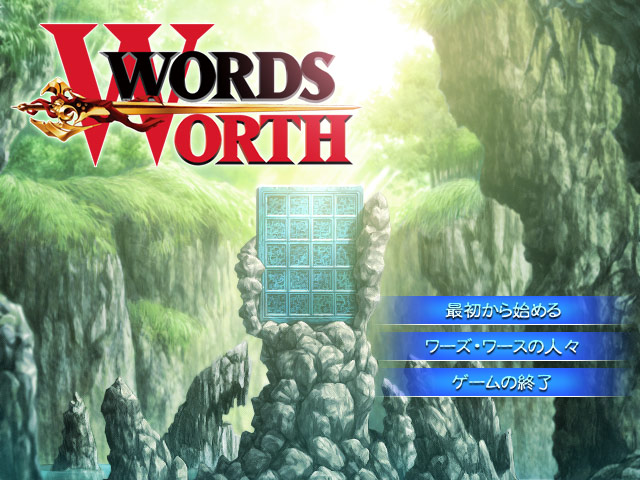 WORDS WORTH【Windows10対応】 (DMM GAMES(エルフ))
