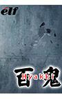 百鬼 ~淫黙された廃墟~【Windows10対応】