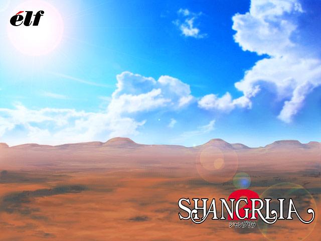シャングリラ2【Windows10対応】