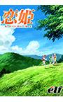 恋姫 〜K・O・I・H・I・M・E〜【Windows10対応】