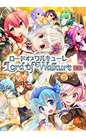 【0円】【CG集】Lord of Walkure?X指定?