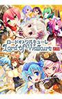 【0円】【CG集】Lord of Walkure~X指定~