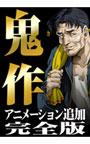 鬼作 アニメーション追加完全版