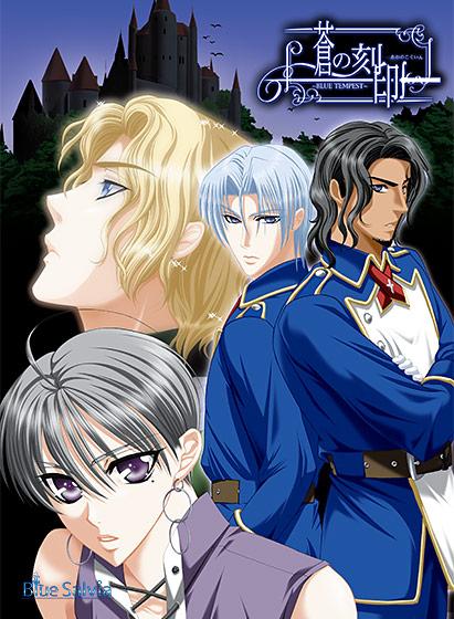 Blue Salviaの 蒼の刻印〜BLUE TEMPEST〜(リマスター版)