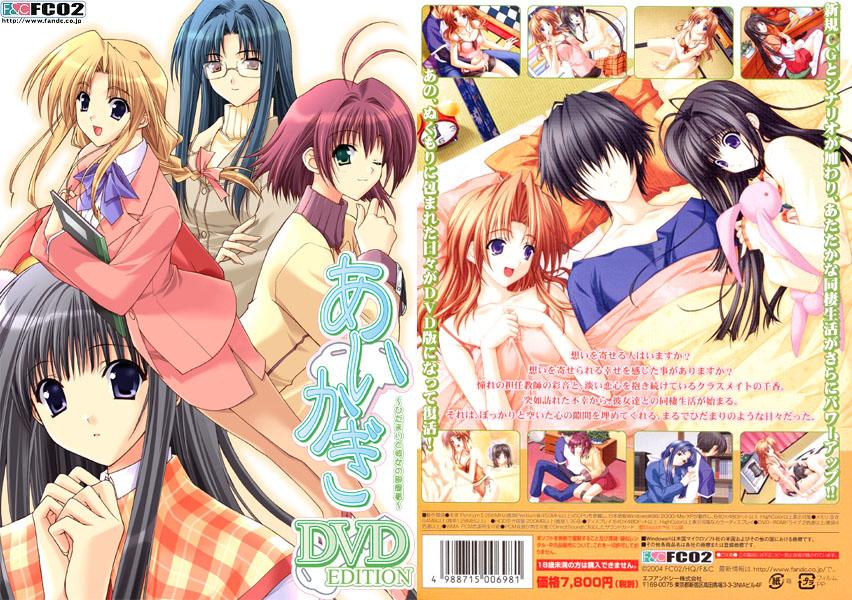 あいかぎ DVD Edition