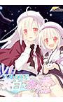 アストラエアの白き永遠 Finale -白き星の夢-