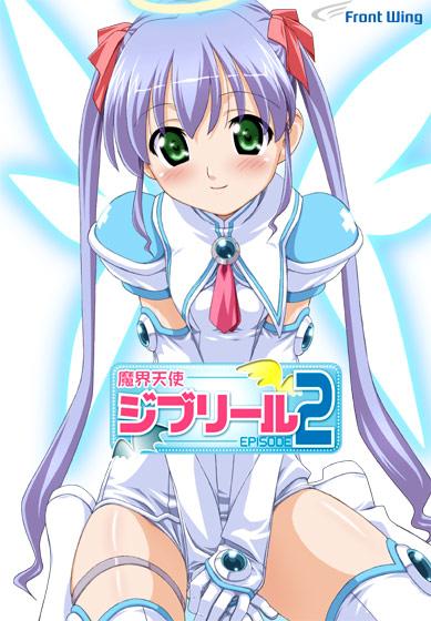 魔界天使ジブリール-episode2-